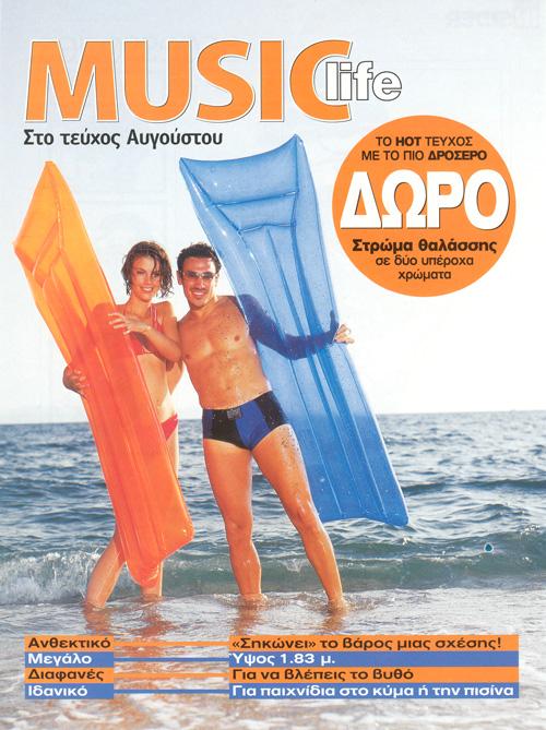 Mickael Casol, Music Life Magazine, Athens, Greece, 2002